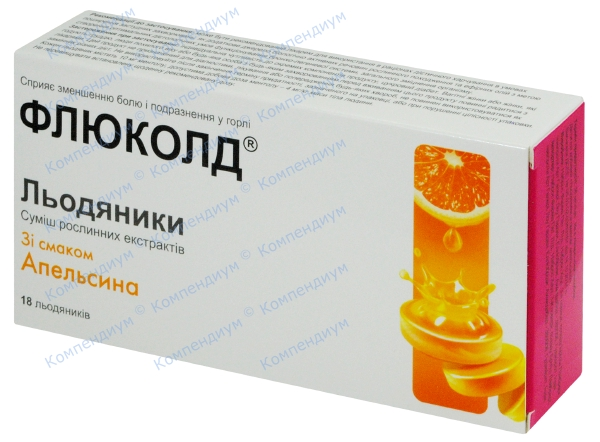 Флюколд леденцы апельсин №18