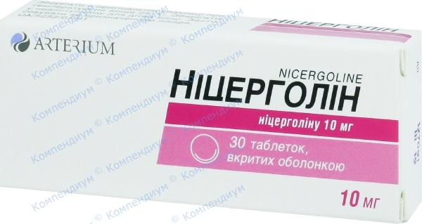 Ницерголин табл. п/о 10 мг №30
