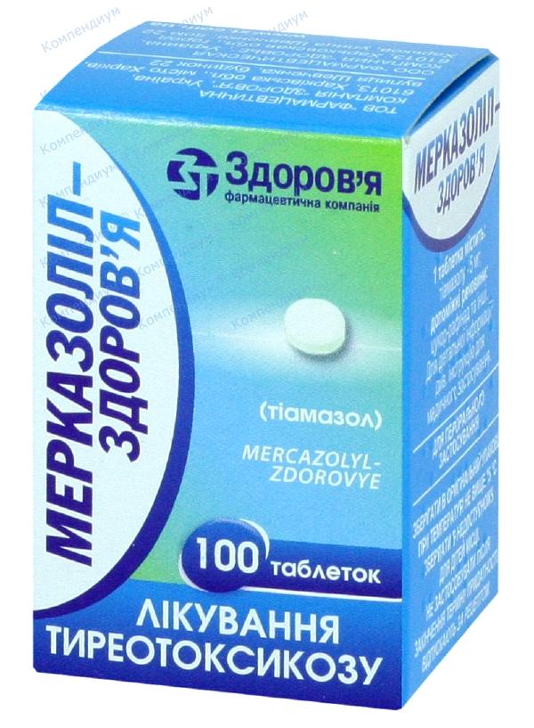 Мерказолил табл. 5 мг №100