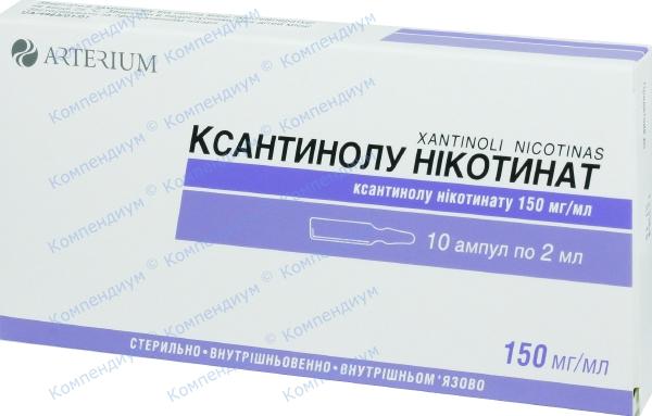 Ксантинола никотинат р-р д/ин. 150 мг/мл амп. 2 мл №10