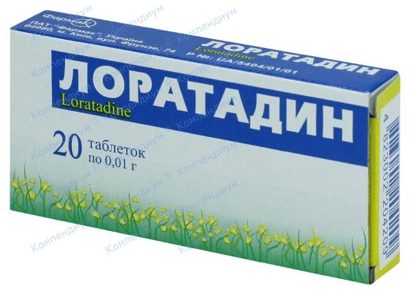 Лоратадин табл. 10 мг №20