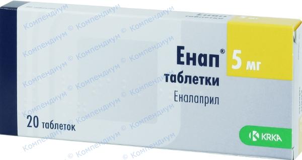 Энап табл. 5 мг №20