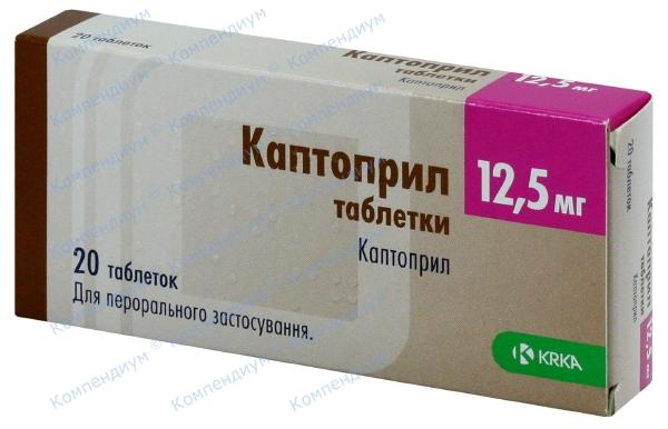 Каптоприл табл. 12,5 мг №20