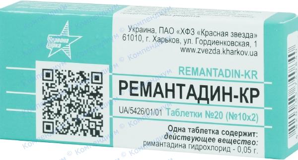 Ремантадин табл. 50 мг №20