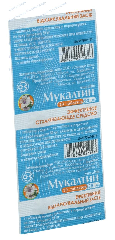 Мукалтин табл. 50 мг контур. безъячейк. №10