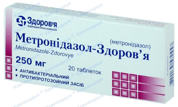 Метронидазол табл. 250 мг №20