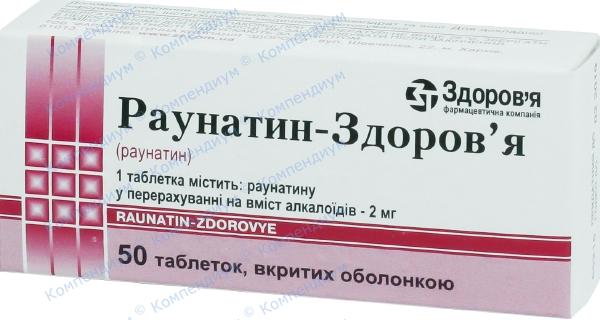 Раунатин табл. п/о 2 мг №50