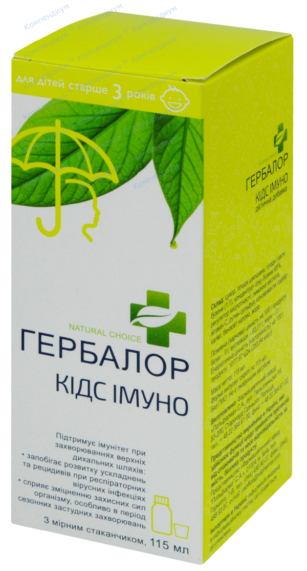 Гербалор кидс иммуно сироп фл. 115 мл №1