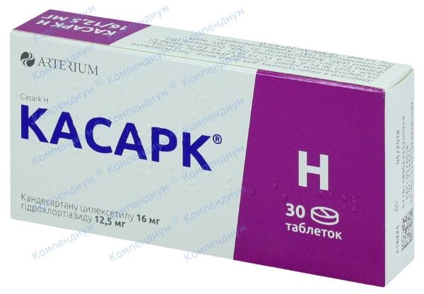 Касарк H табл. 16 мг + 12,5 мг №30