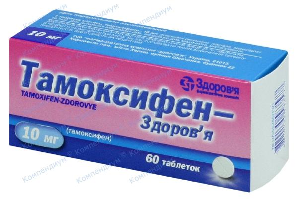 Тамоксифен табл. 10 мг №60