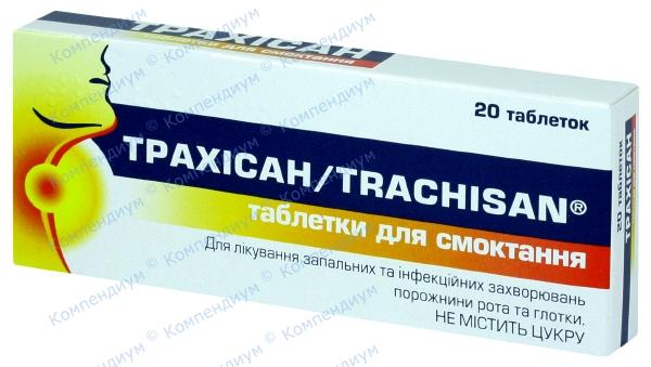 Трахисан табл. д/сос. №20