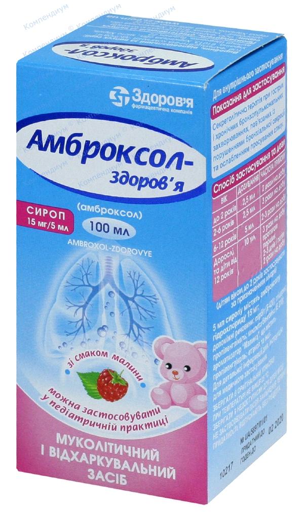 Амброксол-Здоровье сироп 15 мг/5 мл фл. 100 мл №1