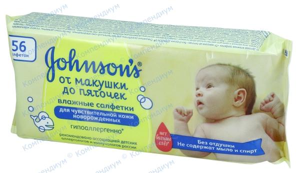 Салфетки влажные Джонсонс от макушки до пяточек без ароматизатора №56