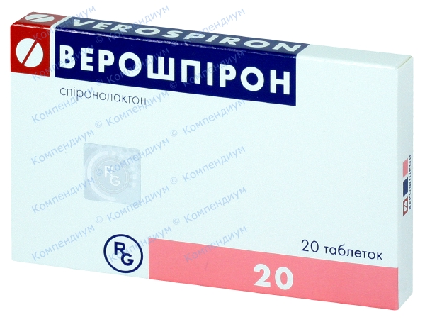 Верошпирон табл. 25 мг №20