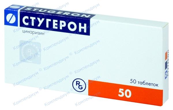 Стугерон табл. 25 мг №50