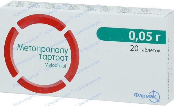 Метопролол табл. 50 мг №20