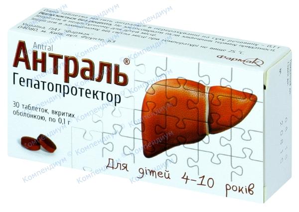 Антраль табл. п/о 100 мг №30