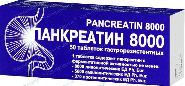 Панкреатин 8000 табл. №50
