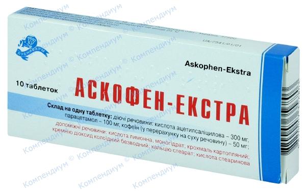 Аскофен-экстра табл. №10