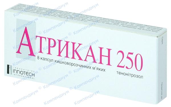 Атрикан капс. 250 мг №8