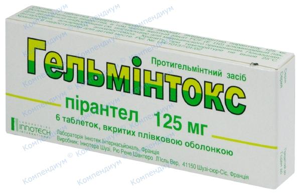 Гельминтокс табл. п/о 125 мг №6