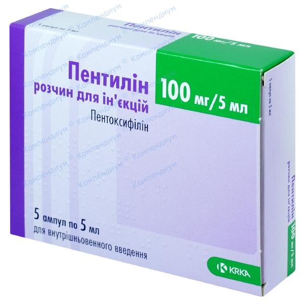 Пентилин р-р д/ин. 100 мг амп. 5 мл №5