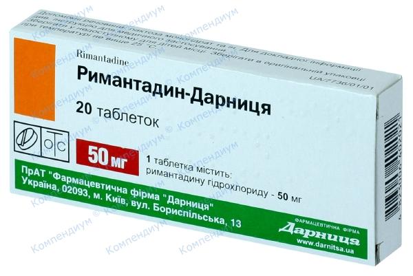 Римантадин табл. 50 мг №20