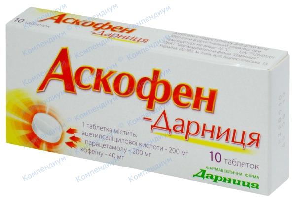 Аскофен табл. №10