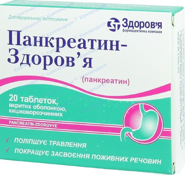 Панкреатин табл. п/о 192 мг №20