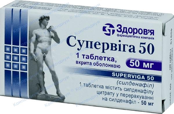 Супервига табл. п/о 50 мг №1