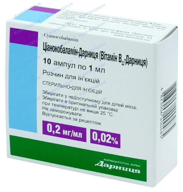 Цианокобаламин р-р д/ин. 0,2 мг/мл амп. 1 мл №10