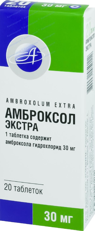 Амброксол табл. 30 мг №20
