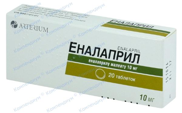 Эналаприл табл. п/о 10 мг №20