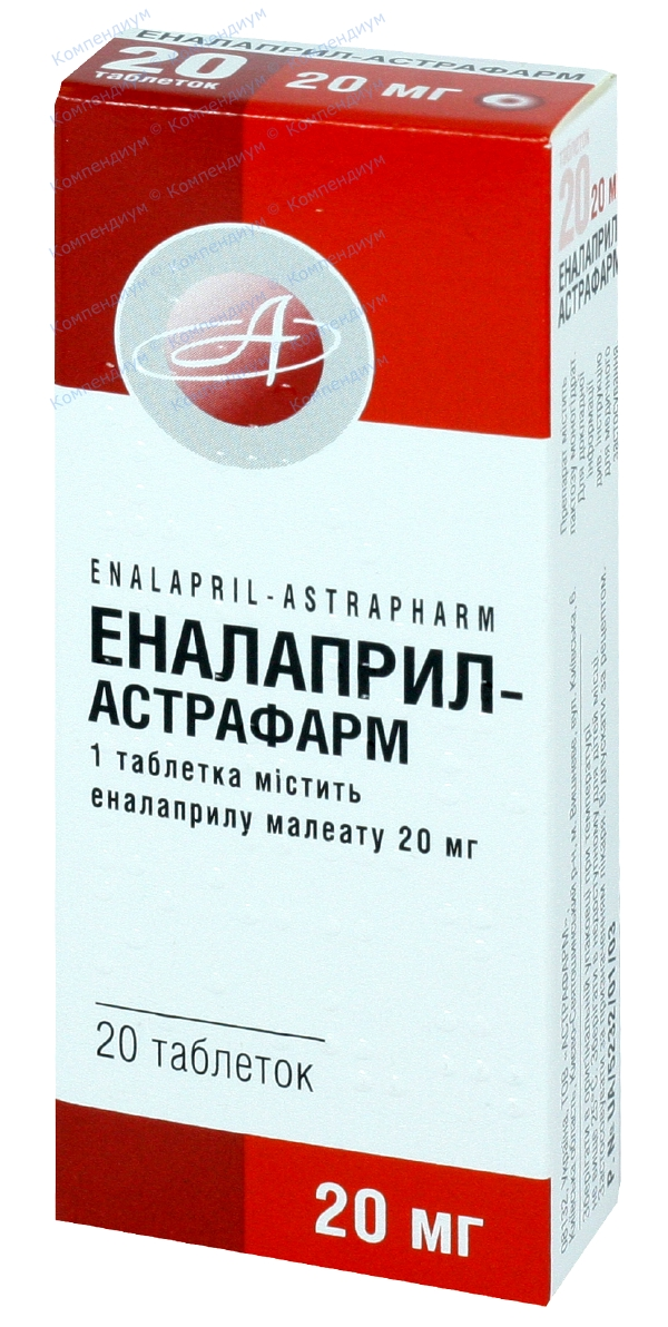 Эналаприл табл. 20 мг №20
