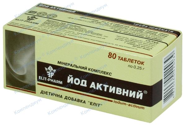 Йод активный 250 мг №80