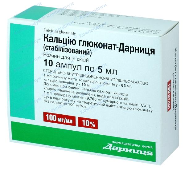 Кальция глюконат стабилизированный р-р д/ин. 10% амп. 5 мл №10