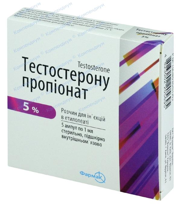 Тестостерона пропионат р-р д/ин. 5% амп. 1 мл №5