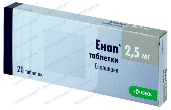 Энап табл. 2,5 мг №20