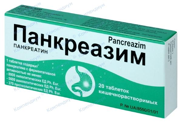 Панкреазим табл. п/о №20