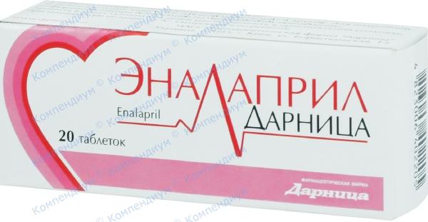 Эналаприл табл. 10 мг контур. ячейк. №20