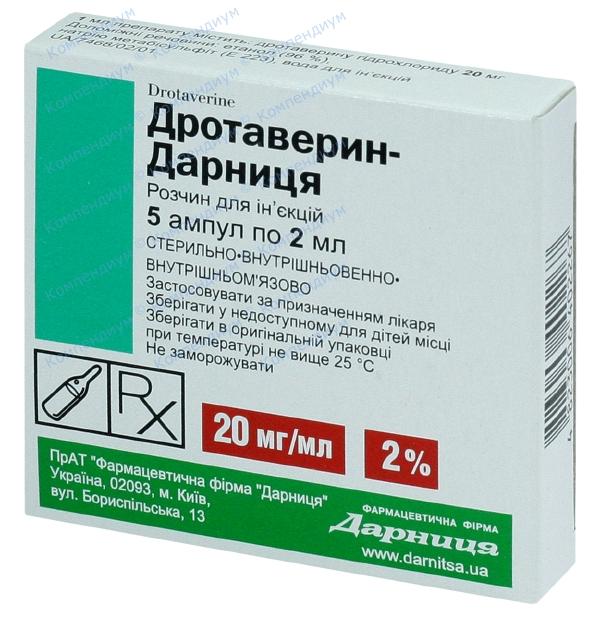 Дротаверин р-р д/ин. 20 мг/мл амп. 2 мл №5