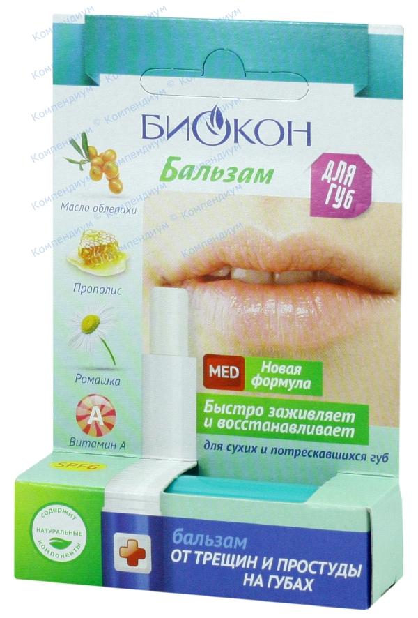 Бальзам для губ от трещин на губах 4,6 г