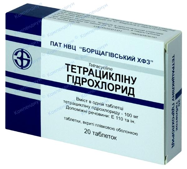Тетрациклин табл. п/о 100 мг №20