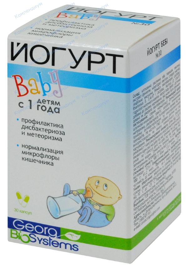 Йогурт Baby капс. №30