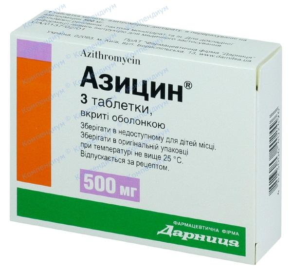 Азицин табл. п/о 500 мг №3