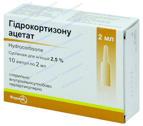 Гидрокортизон сусп. д/ин. 2,5% амп. 2 мл №10