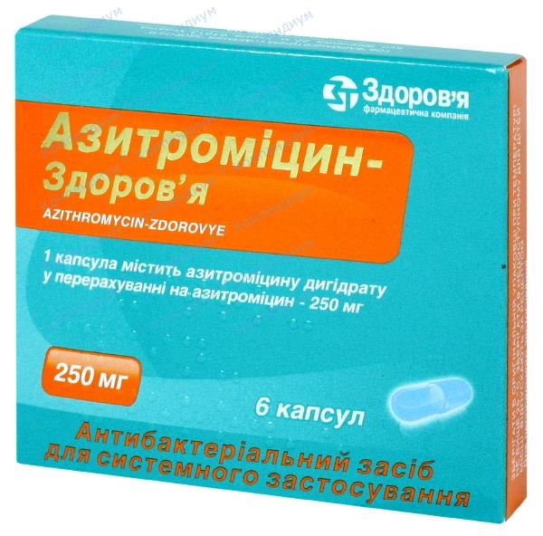 Азитромицин капс. 250 мг №6