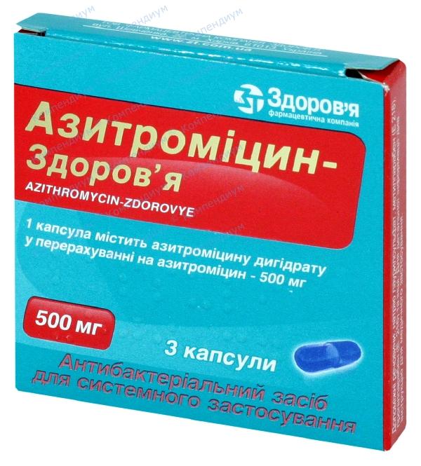 Азитромицин капс. 500 мг №3