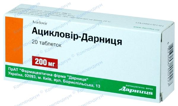 Ацикловир Дарница табл. 200 мг №20