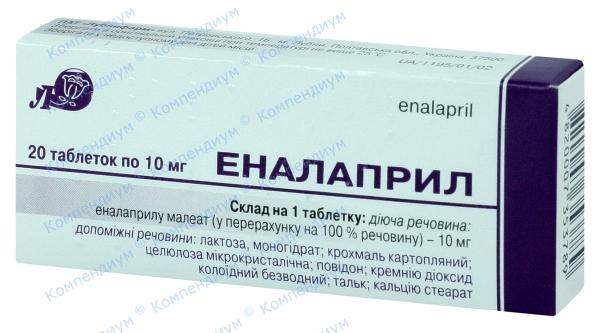 Эналаприл табл. 10 мг №20